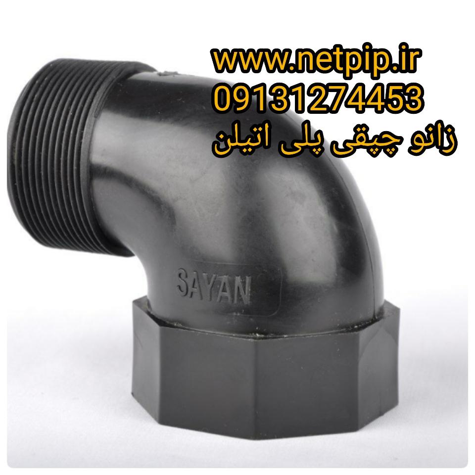 قیمت لوله پلی اتیلن بوشهر